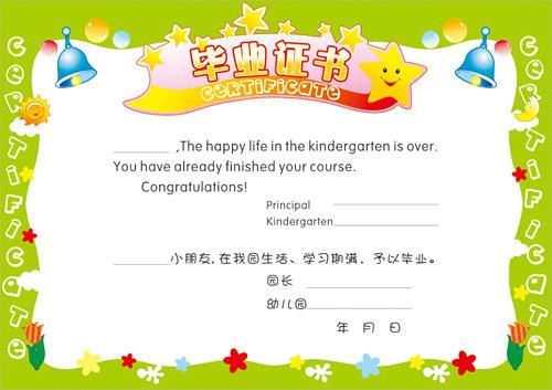 国外幼儿园毕业证书; 大地